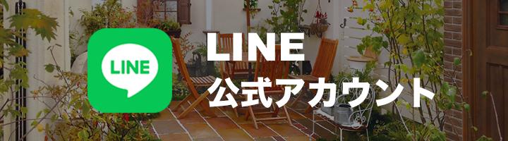 相模原市のエクステリア・外構・ガーデン工事会社のLINE