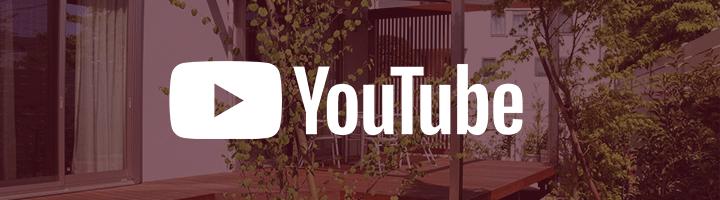 相模原市のエクステリア・外構・ガーデン工事会社のYouTube