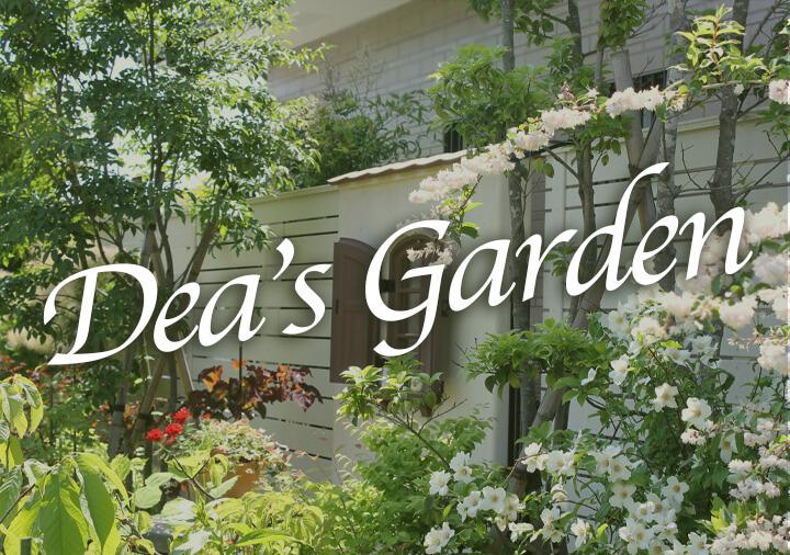 エクステリアブランドのDea's Garden ディーズガーデン