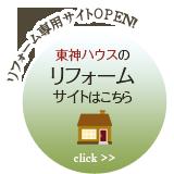 相模原市のリフォーム工事会社サイト