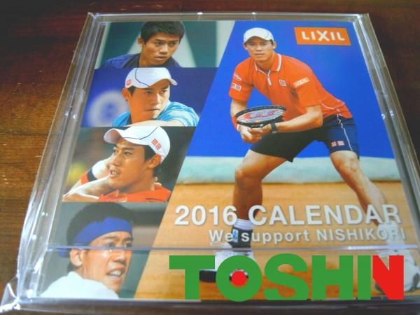 錦織圭選手のLIXIL卓上カレンダーを差上げます。