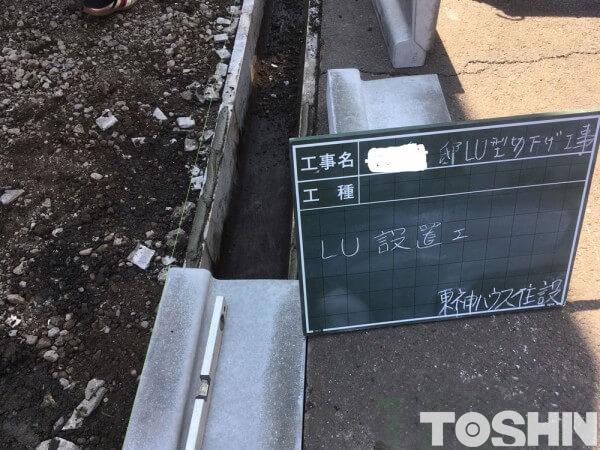 車庫の段差解消工事 L型コンクリート設置