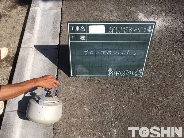 車庫の段差解消 L型コンクリート固定作業