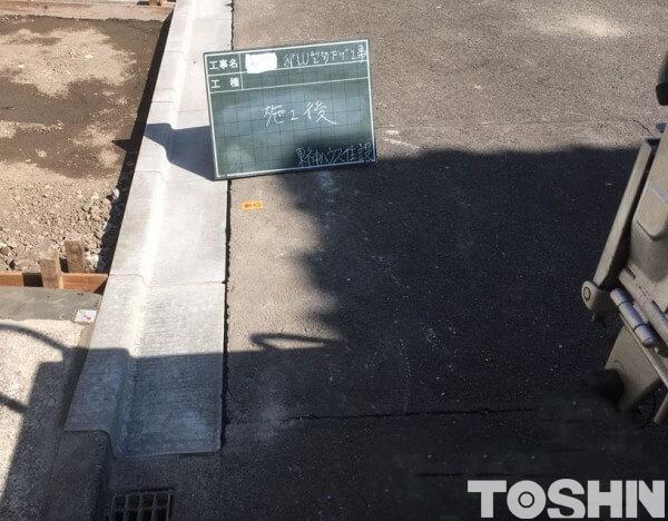 車庫と道路の段差解消工事 施工後