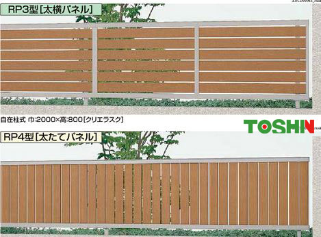 2段柱を使った目隠しフェンス