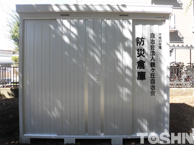 物置を自治会の防災倉庫として設置 相模原市
