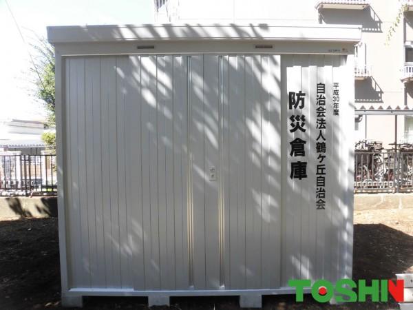 自治会の防災倉庫