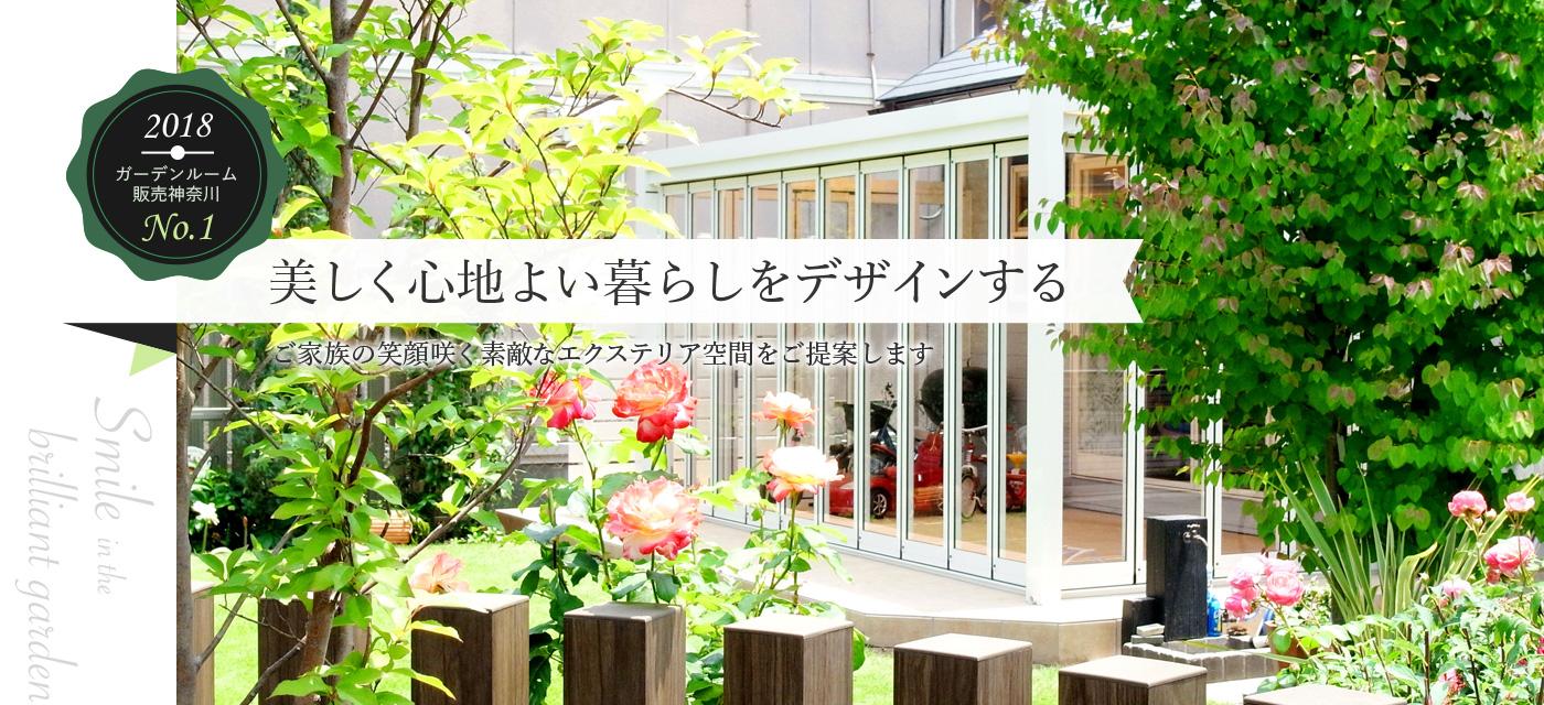 相模原市のエクステリ・外構・ガーデン空間デザイン