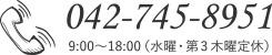 東神ハウスの電話番号042-745-8951