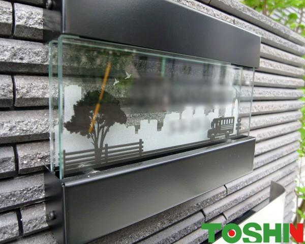 相模原市のガラス表札設置の外構工事