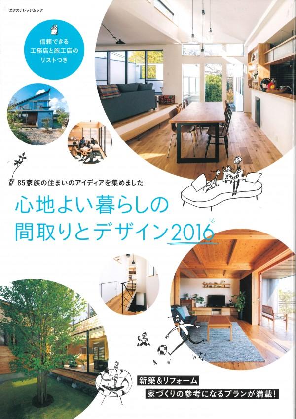 川崎市麻生区のお庭リフォーム施工先が本に掲載されました
