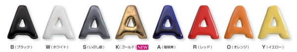 可愛らしい陶器文字の表札 ポッテ 【オンリーワン】