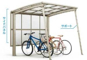 サイクルポート フーゴパーク・フーゴミニ  【LIXIL】