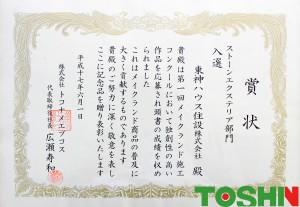 ストーンエクステリア部門 賞状