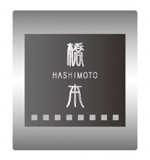 洗練されたデザインの表札 街の灯 ステンレスフレームA 【オンリーワン】