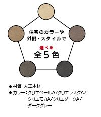 人工木デッキ 樹ら楽ステージ 【LIXIL】