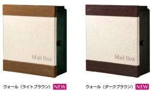 バリエーション豊富な郵便ポスト クーリエ【オンリーワン】