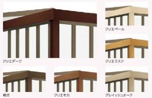 ガーデンルーム NEW Zima・ジーマ【LIXIL・リクシル】