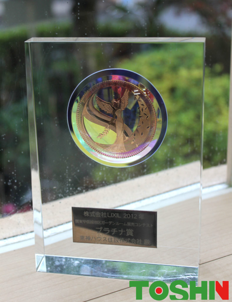 201ガーデンルーム販売コンテストプラチナ賞 盾