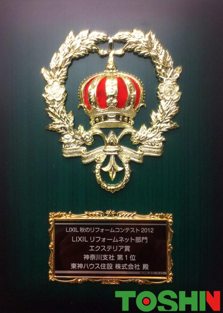 2012盾 エクステリア賞神奈川1位ロゴ入り
