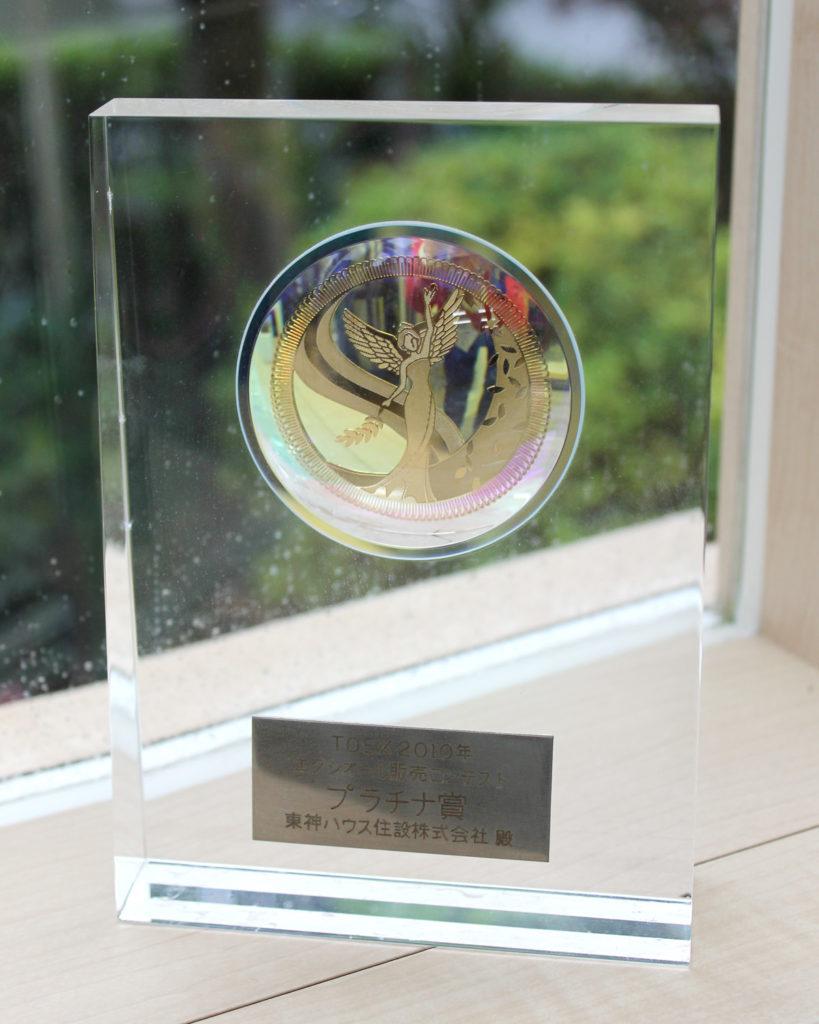 2010エクシオール販売コンテストプラチナ賞 盾