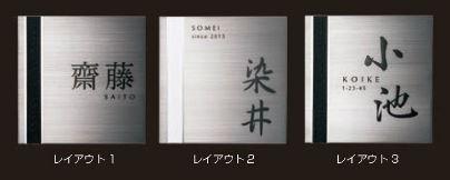 個性的なシンプルモダンな表札 コントラスト HMN 【オンリーワン】