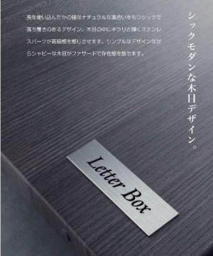 木目デザインの郵便ポスト クラッシー【オンリーワン】