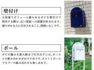 デザインポストbobi 【セキスイエクステリア】