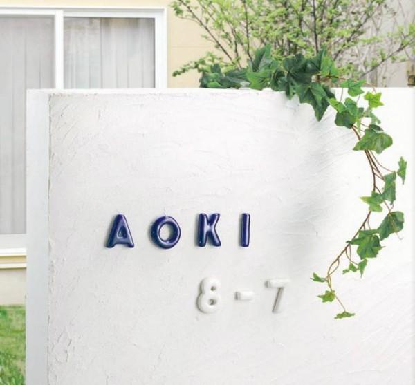 相模原市の外構工事で可愛らしい陶器文字の表札 ポッテ 【オンリーワン】