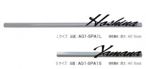 シャープなデザインの表札 スパークル 【オンリーワン】