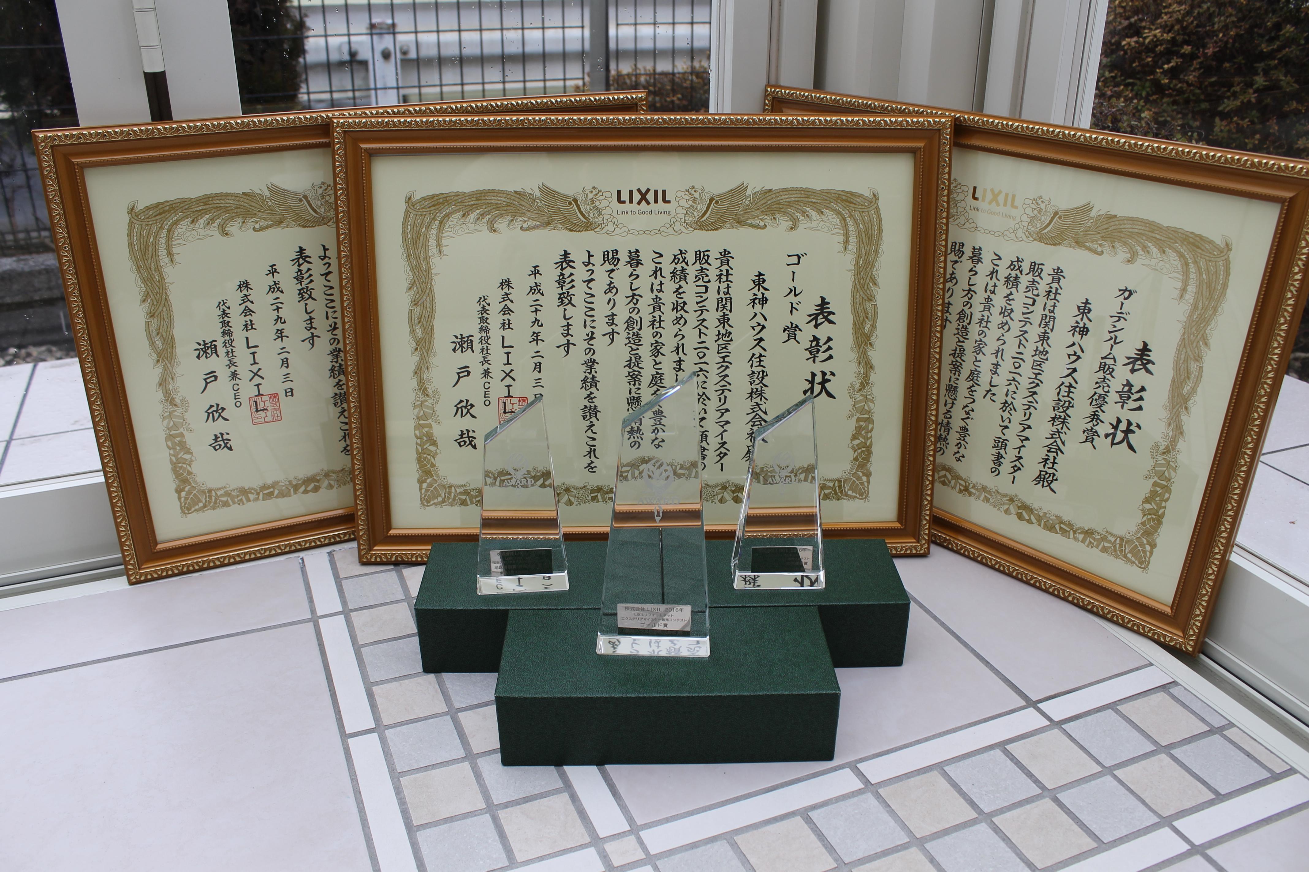 LIXILエクステリアコンテスト授賞トロフィー