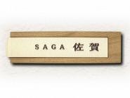 表札鋳物コレクションA-05【Deas Garden】