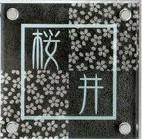 市松(ガラス+ステンレスサイン)【オンリーワン表札】