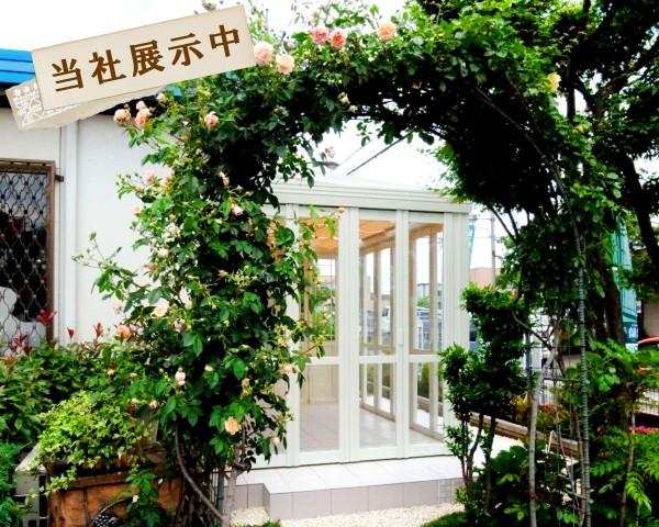 ガーデンルーム「暖蘭物語」 (スタイルB・フルガラス仕様)【LIXIL・リクシル】
