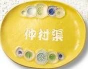 陶と琉球ガラスの表札 楕円タイプ 【オンリーワン】