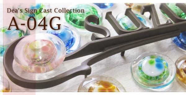 表札鋳物コレクション A-04G 【Deas Garden】