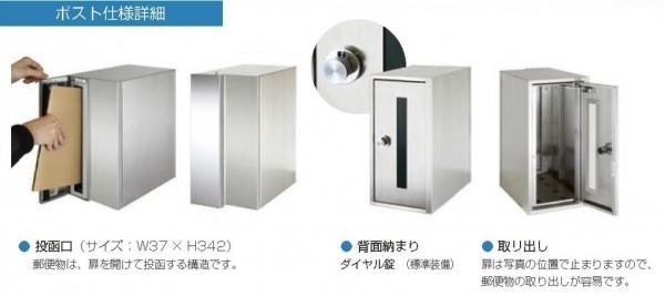 シンプルモダンな郵便ポスト ポスタ【オンリーワン】