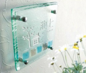フュ―ジングガラス表札 2 オンリーワン