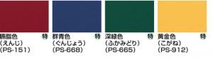 マイポートNext(ネクスト)【四国化成】