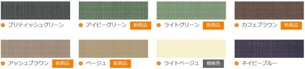 オーニング 彩風(あやかぜ) カラーラインナップ 【LIXIL】