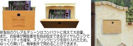 郵便ポスト クレア【ディーズガーデン】