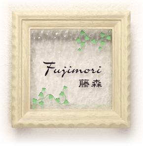 ディーズサインガラスコレクションG-05・ナチュラルウッド【deas garden】