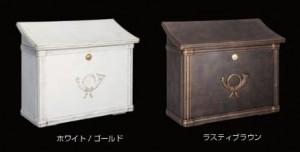 クラシックな郵便ポスト ハイビポスト ノストタイプ【オンリーワン】