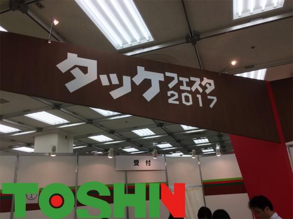 エクステリアメーカー「メイク」の展示会「タッケフェスタ」