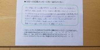 奥様からの手紙