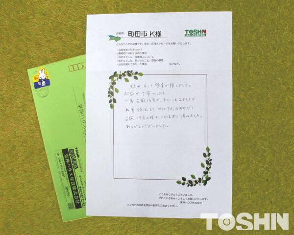 お客様からの手紙 カーポート修理 町田市 K様邸