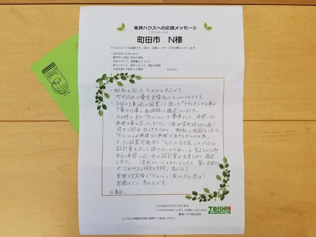 ガーデンルーム他外構工事施工 町田市 お客様からの手紙